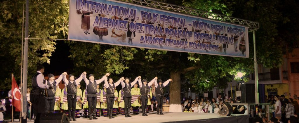FolkWay - 12th International Folklore Festival - North Pieria, Greece